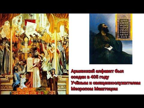 Армянский язык и история создания армянского алфавита