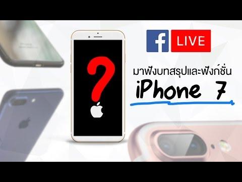 มาฟังบทสรุปของ iPhone 7 by Siamphone