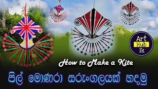 සරුංගලයක් හදමු   How To Make A Beautiful Kite   Kite   Sarungal   Sarungalayk Hadamu  