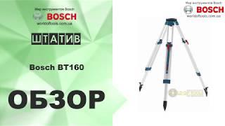 штатив Bosch BT 160 обзор
