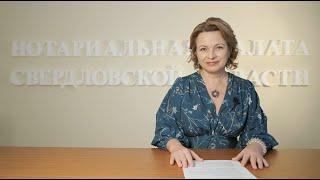 Елена Белянская, нотариус, член Правления Нотариальной палаты Свердловской области