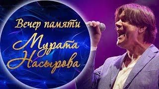 Николай Трубач - Я украду тебя (Вечер памяти Мурата Насырова)