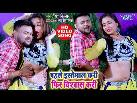 Deepak Dildar (VIDEO SONG) - पाहिले इस्तेमाल करी फेर बिश्बास करी - Latest Bhojpuri Video Songs 2019
