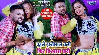 Deepak Dildar (VIDEO SONG) पाहिले इस्तेमाल करी फेर बिश्बास करी Latest Bhojpuri Songs 2019