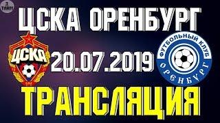 ЦСКА - Оренбург онлайн трансляция матча 20 июля 2019. Российская премьер лига