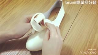 brunii 鮑伯大蝴蝶結鞋帶綁法教學