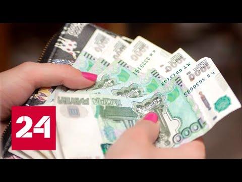 Кто в России зарабатывает больше всех? 60 минут от 19.10.18