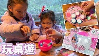 LOL驚喜寶貝蛋桌遊 7 Layers of Fun 玩具反斗城 玩具開箱一起玩玩具Sunny Yummy Kids TOYs