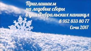 Ледовые сборы в дни февральских каникул 2017