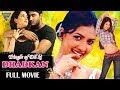 Triangle of Dil Ki Dhadkan HD Full Hindi Dubbed Full Length Movie  || Ajit Chandra, Radhika Menon