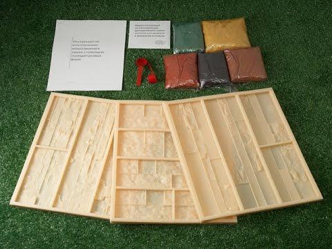 MakeStone  Набор 3 Сланца  Полиуретановые формы для изготовления декоративного камня на основе гипса