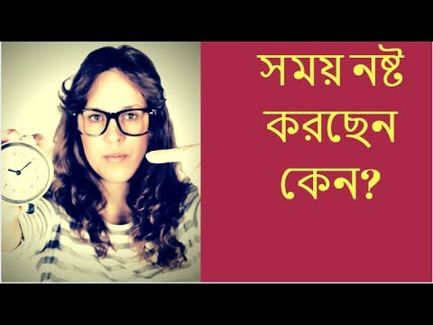 Time Management tips in Bangla and How to Manage Your time at the office