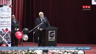 تغطيات ميدانية |  اليمنيون في ماليزيا يحييون الذكرى التاسعة لثورة 11 فبراير