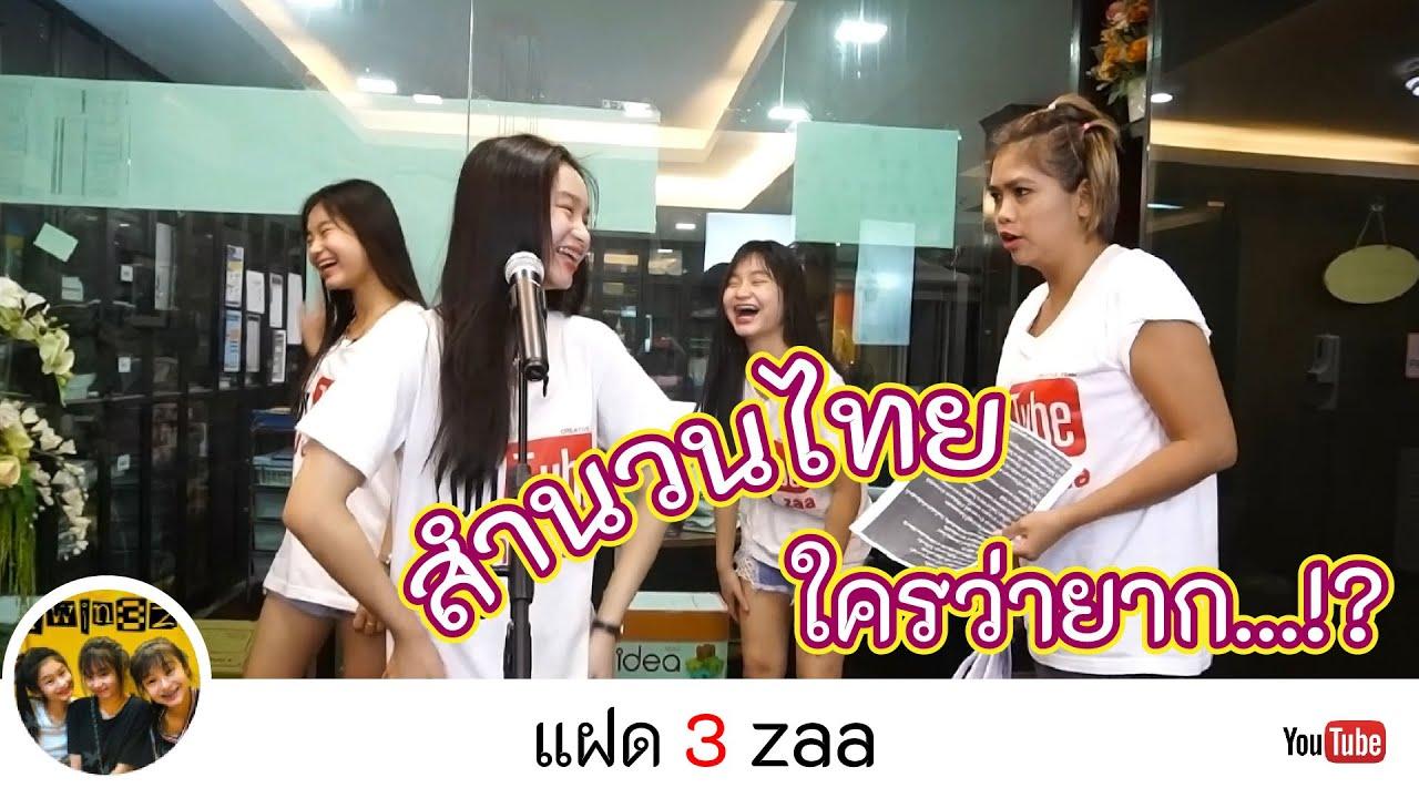 แฝด 3 zaa // คนไทย...พูดไทย...ง่ายจนฮา