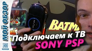 Обзор SONY PSP подключаем к ТВ / How connect Sony PSP to TV-set