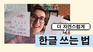 How to write Hangul like a native | 한글 쓰는 법