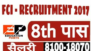 Food Corporation Of India | FCI Jobs | Madhya Pradesh | Government Jobs | Sarkari Naukri