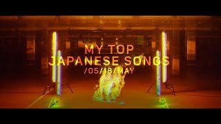 my top Japanese songs /05/18/May. 🌺🍃