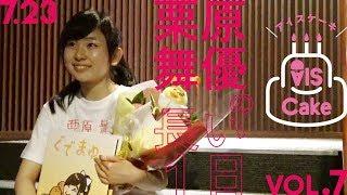 7日23日にヤマハ銀座スタジオで行われた「自主企画 AIS-Cake(アイスケ...