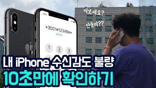 당신의 아이폰이 잘 안터지는 이유 |  iPhone