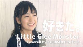 好きだ。/Little Glee Monster(Covered by コバソロ & えみい)