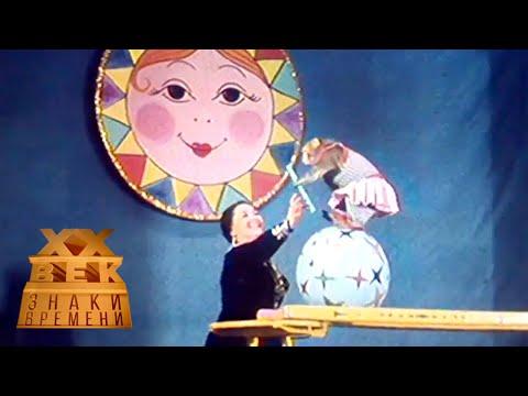 В мире животных. Театр зверей им. В.Л. Дурова. Ведущий Николай Дроздов, 1982 / XX век