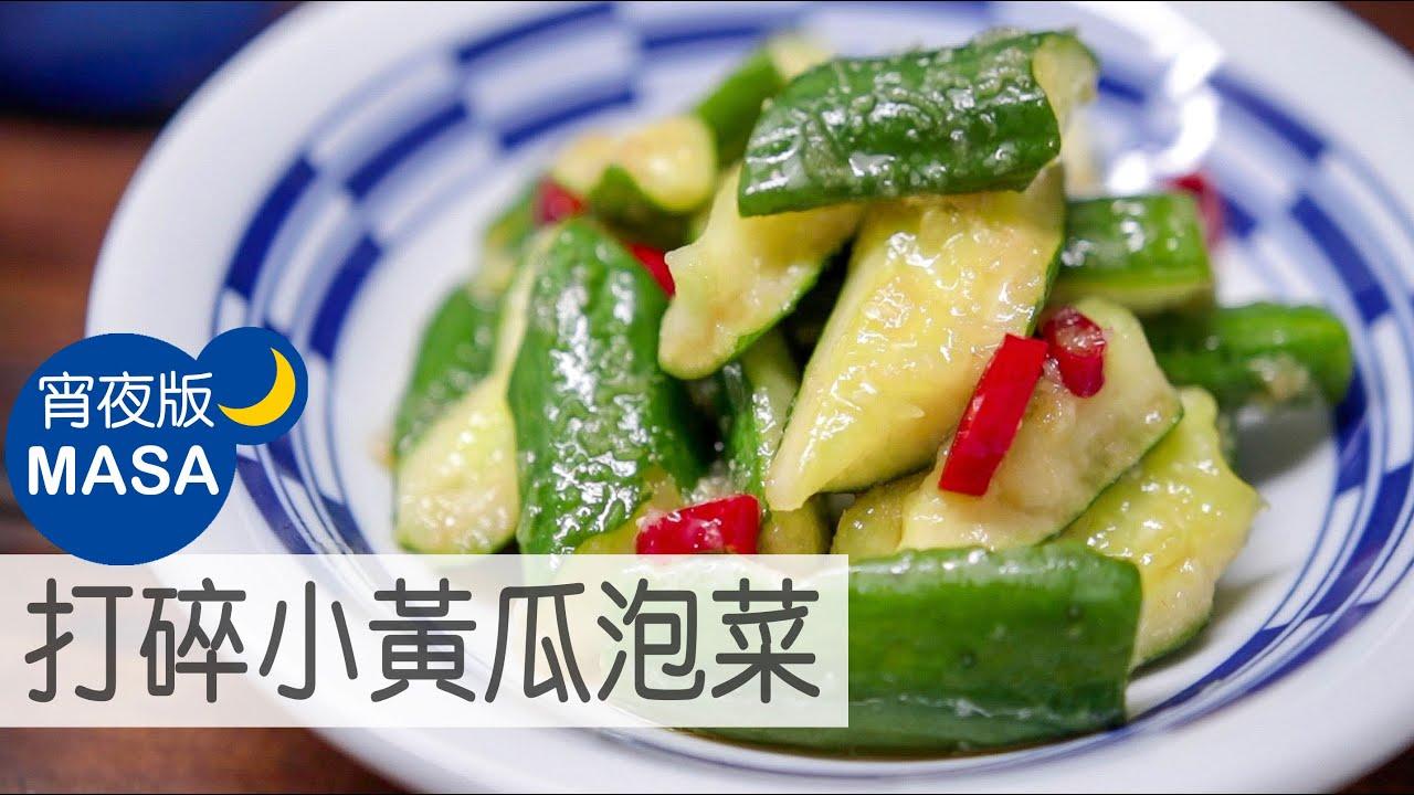 飯小偷! 打碎小黃瓜泡菜/ Tataki Cucumber Tsukemono|MASAの料理ABC