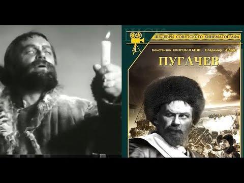 ПУГАЧЁВ (1937)  исторический фильм