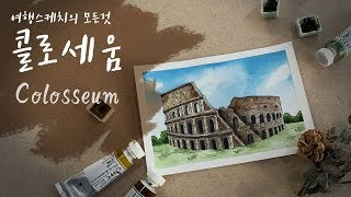 Category How To Draw Colosseum