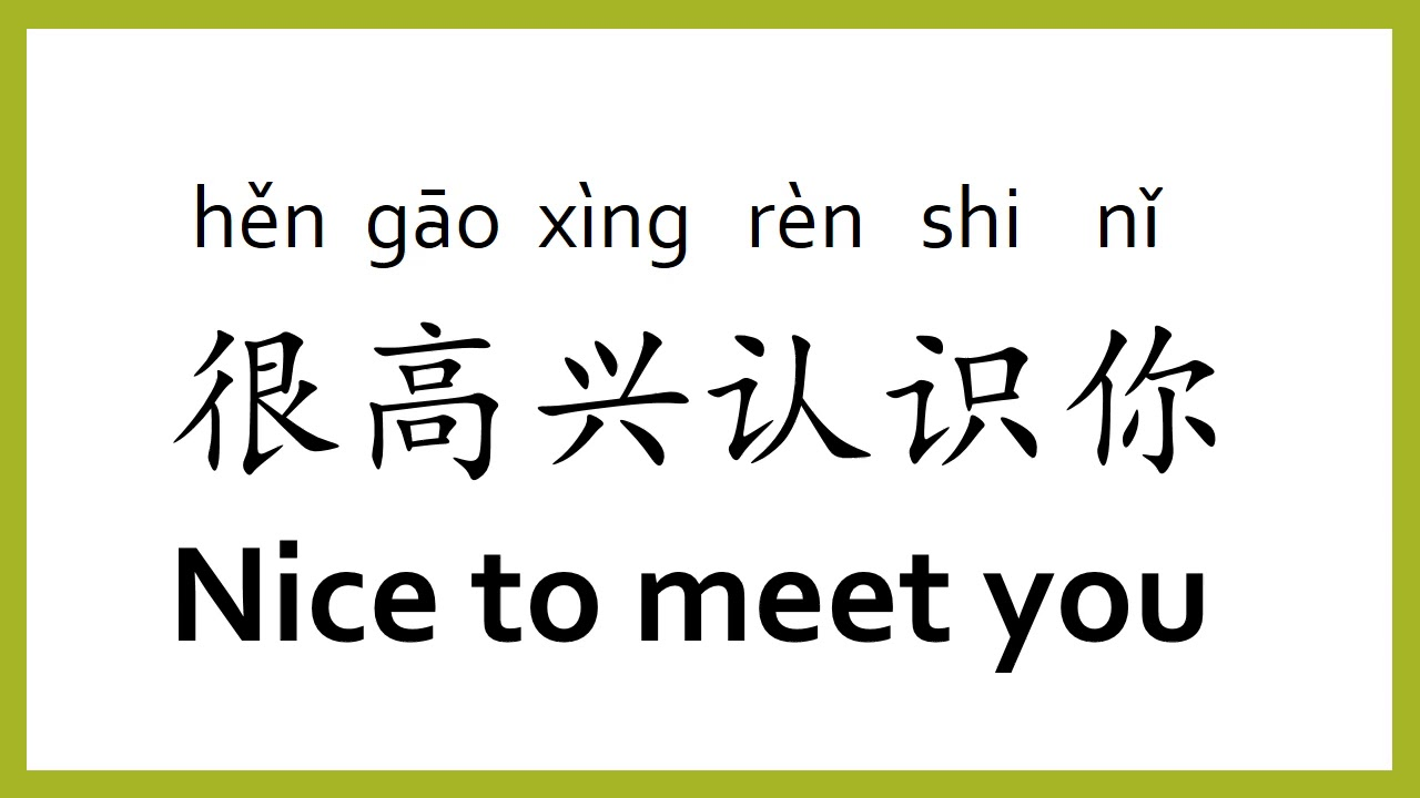 How To Say  U0026quot Nice To Meet You U0026quot  In Chinese  Mandarin   Chinese Easy Learning
