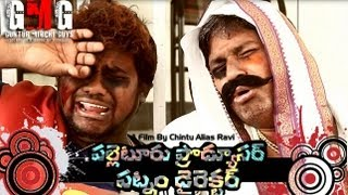 Palletoori Producer Patnam Directorlu - Comedy Short Film by Guntur Mirchi Guys