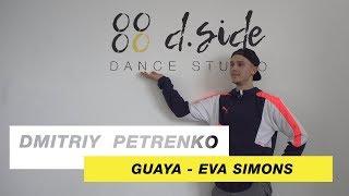 Guaya - Eva Simons   Choreography by Dmitriy Petrenko   D.Side Dance Studio