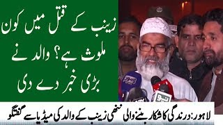 zainab Father Exclusive Media Talk | Neo News