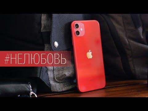 Опыт использования IPhone 11: XR еще могёт! Стоит ли покупать IPhone 11 и кому он подойдет