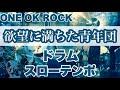 欲望に満ちた青年団 ドラム スローテンポ デモ ONE OK ROCK  ワンオク