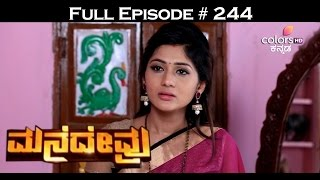 Mane Devru - 16th January 2017 - ಮನೆದೇವ್ರು - Full Episode