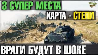 3 СУПЕР МЕСТА | СТЕПИ | ВРАГИ В ШОКЕ World of Tanks