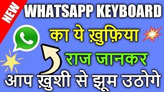 WhatsApp Keyboard का ये ख़ुफ़िया राज जानकर आप ख़ुशी से झूम उठोगे