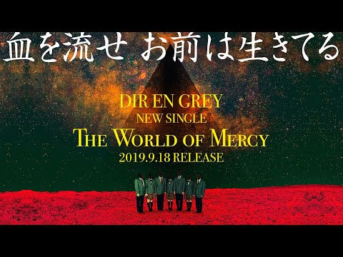DIR EN GREY - 「The World of Mercy」 (Promotion Edit Ver.) (CLIP)