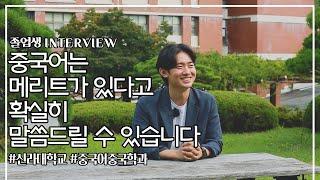 [졸업생인터뷰] 중국어 전공자, 어디까지 취업해봤니? …