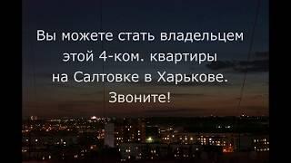 Продам 4к квартиру, Харьков, Салтовка, эксклюзивный ремонт(, 2017-09-10T20:02:41.000Z)