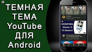 Как установить темную тему приложения YouTube для Android? Root права не нужны!