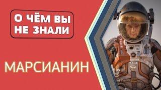 Марсианин - 11 фактов [О чём Вы не знали]