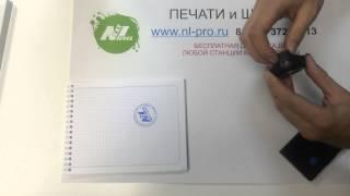 Печать на карманной пластиковой оснастке с красной(Печать на карманной пластиковой оснастке с красной внутри. Изготовление печатей и штампов в Москве : http://nl-p..., 2014-10-10T12:42:22.000Z)