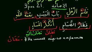 Арабский язык 2 ур. урок 21 الإضافة