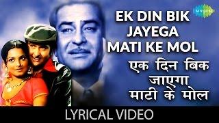 Ek Din Bik Jayega with Lyrics | एक दिन बिक जायेगा गाने के बोल|Dharam Karam| Raj Kapoor/Rekha/Randhir