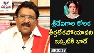 Paruchuri Gopala Krishna about Actress Sridevi's Sudden Demise | #RIPSridevi | Paruchuri Palukulu