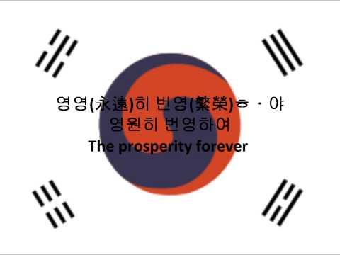 [Plus!]Korea Empire National Anthem 1902~1910(Classic Korean, Modern Korean, English)