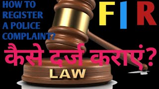 What is FIR/how to lodge police complaint