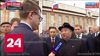 Эксклюзив! Ким Чен Ын рассказал, зачем приехал к Путину. 60 минут от 24.04.19